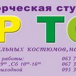 прокат костюма в Днепропетровске тип топ