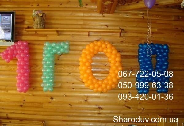 Как сделать буквы из воздушных шаров своими руками в и у