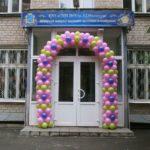 арка из воздушных шаров с цветами, на вход в школе