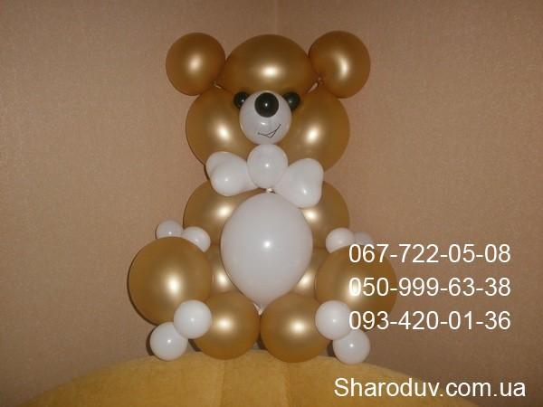 медвежонок из шаров золотой, 90см - 170грн.