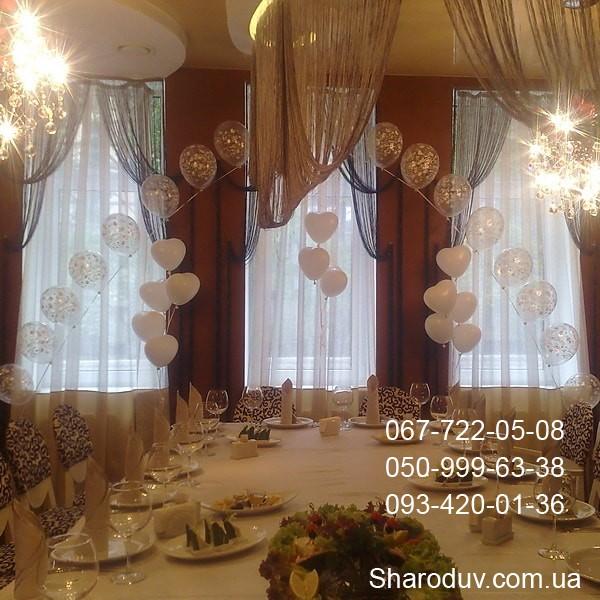 свадебное оформление зала шарами, арка из прозрачных шаров с надписью Я ТЕБЯ ЛЮБЛЮ, фонтаны из шаров в форме сердца