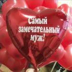 шар сердце с надписью самый замечательный муж
