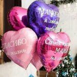 шарики в форме сердца, розовые, малиновые, сиреневые, с надписями